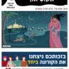 תקועיתון- גיליון 863