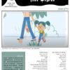 תקועיתון – גיליון 870